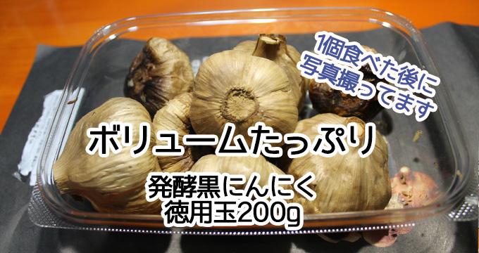 発酵黒にんにく徳用パック200g