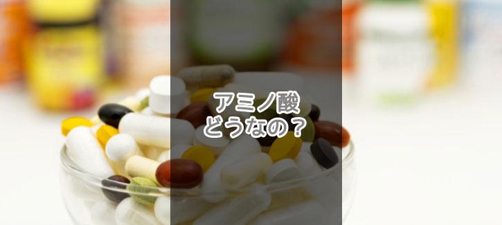 アミノ酸の効果