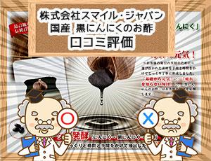 国産黒にんにくのお酢評価